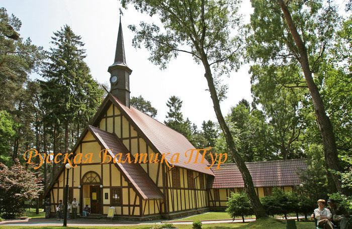 Органный зал в Светлогорске